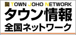 タウン情報全国ネットワーク