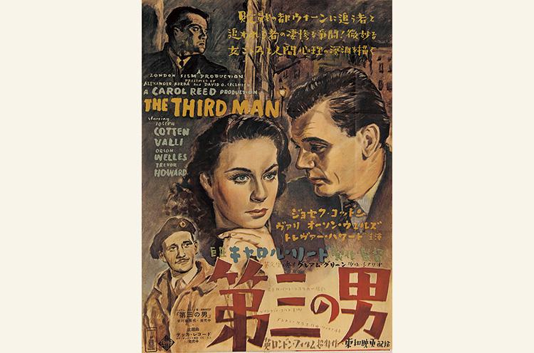 野口久光 『第三の男』ポスター (日本公開1952年)