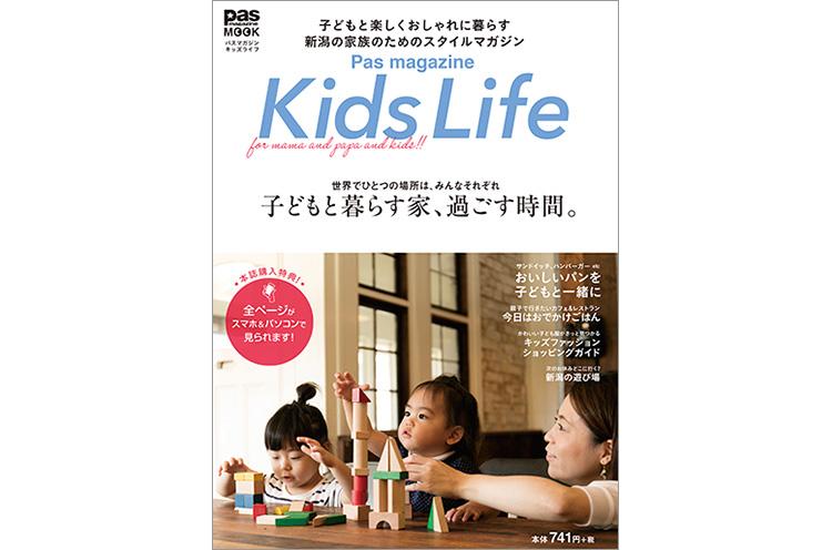 子どもと楽しくおしゃれに暮らす  【Pas magazine Kids Life】