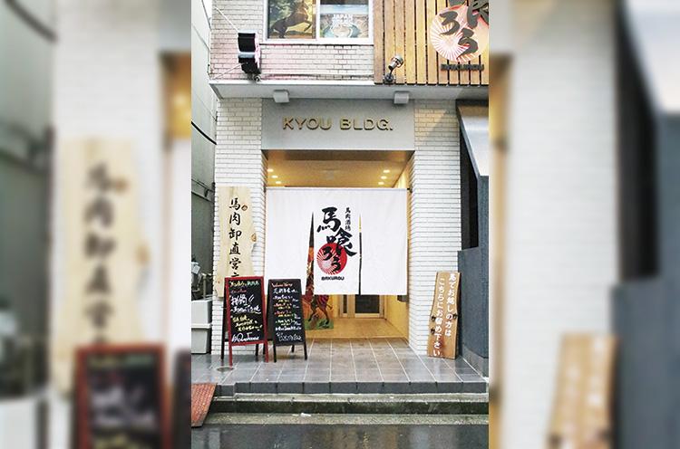 お店は新潟駅から徒歩1分、ビルの2階に構える