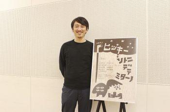 ハイバイ・岩井秀人インタビュー 「引きこもりは外に出た方がいいのか̶̶モヤモヤしながら考え続けてほしい」