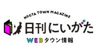 日刊にいがたwebタウン情報