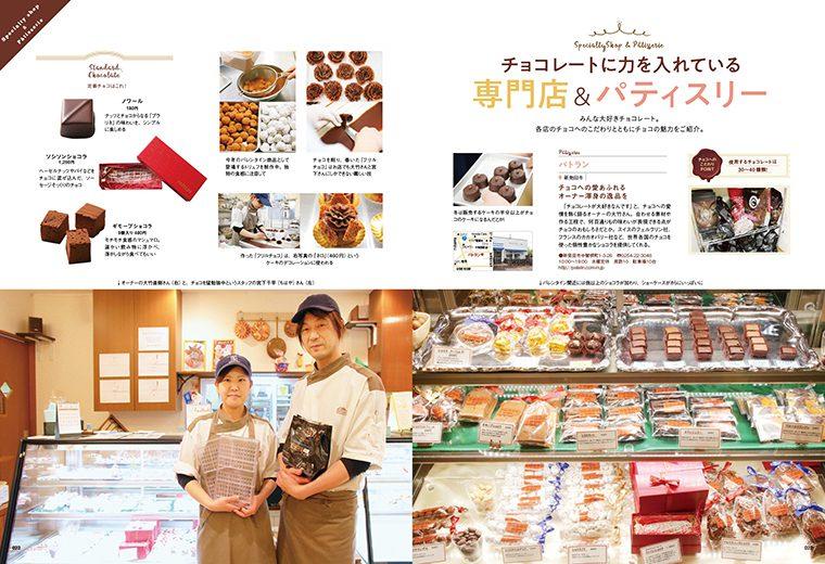 チョコレートに力を入れている専門店&パティスリー。9軒をご紹介しています