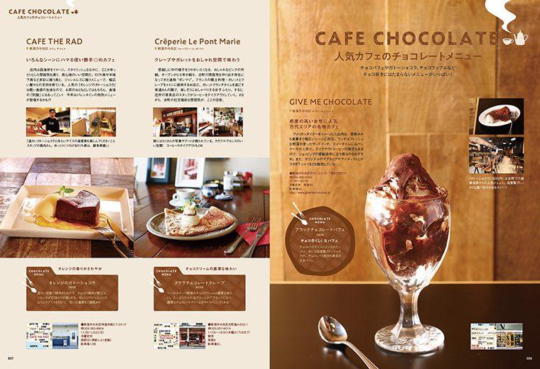 人気カフェのチョコレートメニュー。すてきカフェのチョコメニューがいっぱい!