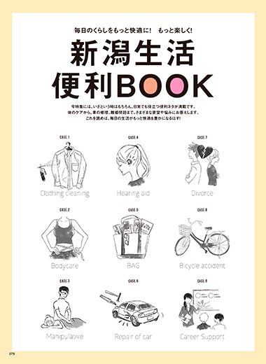 新潟生活便利BOOK