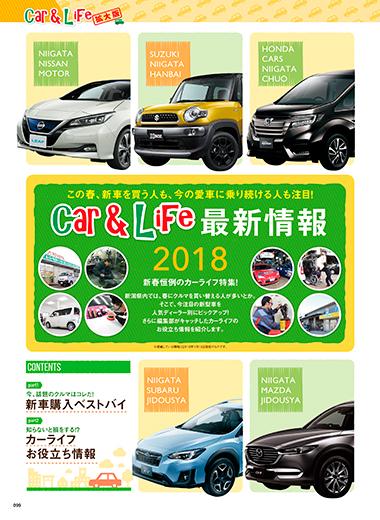 Car&Life最新情報2018