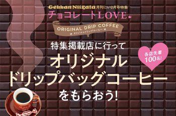 お店に行って、ドリップバッグコーヒーをもらおう!