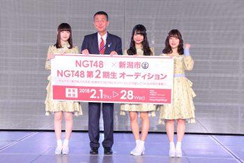 【記者会見動画あり】NGT48第2期生オーディション開催決定!