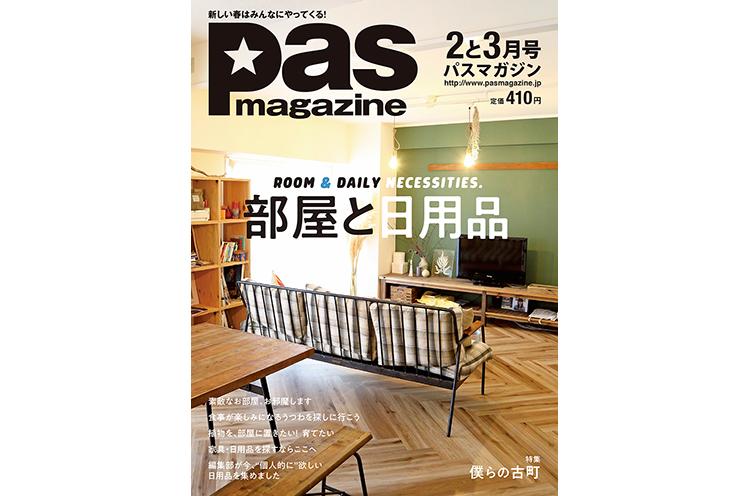 【Pas magazine 2と3月号】新生活のための日用品。そして、古町の特集。
