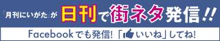 日刊にいがたwebタウン情報 Facebook