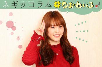 【本人動画あり】NegiccoのNao☆ちゃんがネイルを施す人気企画!