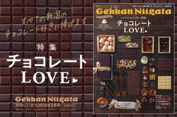 2月号巻頭特集は、みんな大好き「チョコレート」! 新生活に向けた特集も 【月刊にいがた2月号】