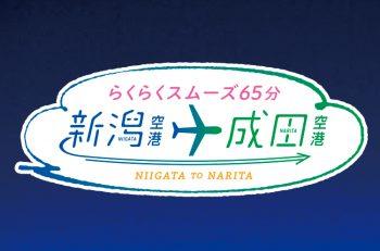 知ってましたか?海外旅行に便利な新潟空港「新潟-成田線」!