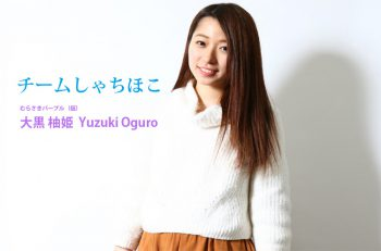 チームしゃちほこの大黒柚姫ちゃんから動画メッセージをいただきました♪