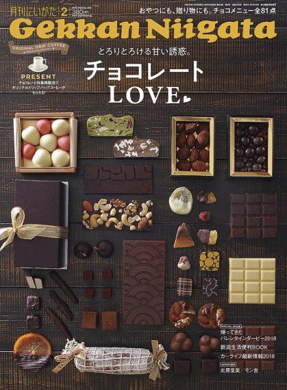 月刊にいがた2月号、巻頭は「チョコレート特集」です。
