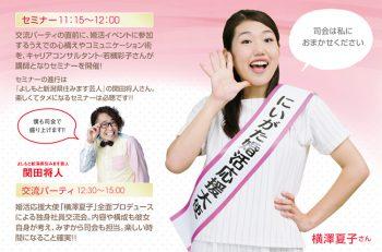 「にいがた婚活応援大使」横澤夏子さんのパワーをもらって、素敵な出会いを見つけましょう!!