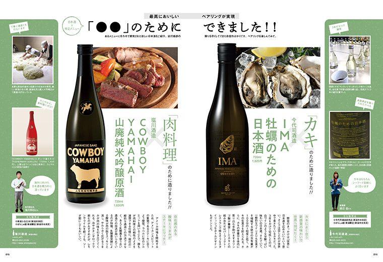 最近では特定の料理・食材に合わせて作られた日本酒ってのが増えてるんです