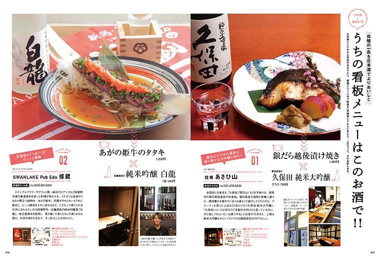 飲食店さんで、自分の店の看板料理に合う新潟の日本酒をおしえてもらいました!
