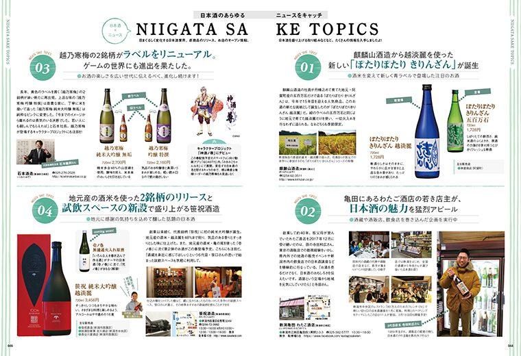 新潟の日本酒に関するトピックスもいっぱい!