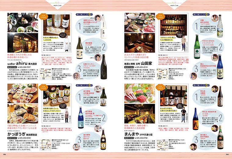 日本酒自慢の飲み屋さん紹介もあります!