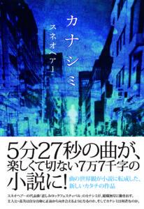 ↑何と、スネオヘアーが、小説「カナシミ」を執筆。 3月16日(金)に発売決定!!