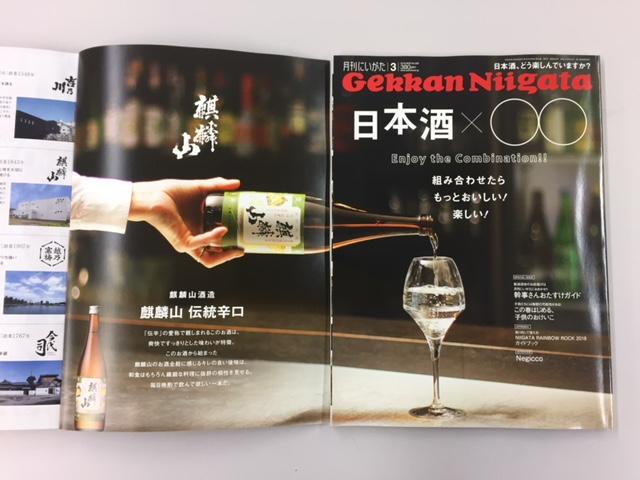 並べるとこうなる! つながってるんです! 麒麟山酒造さん『麒麟山 伝統辛口』バージョンです