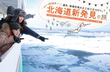 週末、新潟空港から2泊3日で行く。北海道新発見の旅!!!