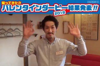 ランタンルージュ廣田さんぶっちぎりの優勝!【バレンタインダービー2018 結果発表】