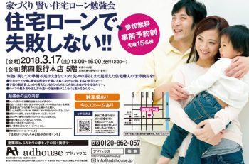 【アドハウス】家造りを始める前に! 失敗しないための賢い家づくり勉強会を開催