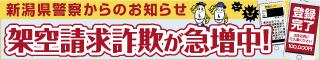 新潟県警察からのお知らせ 架空請求詐欺が急増中!