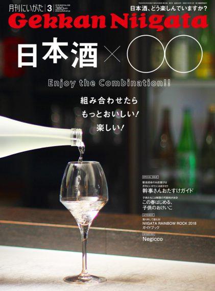 3月号は「日本酒 ×(かける)○○」特集です! 380円で好評発売中