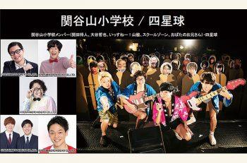 『関谷山小学校』メンバー×四星球。ミラクルが起きる!? お笑い好き必行のライブ