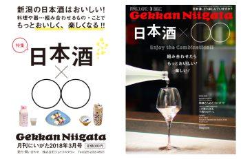 月刊にいがた3月号、巻頭は「日本酒」の特集です