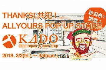 編集部のファッション好き片岡が勧める、マストゴーなポップアップイベントが週末、沼垂四ツ角のKADO shoe repair & beer stopで開催!