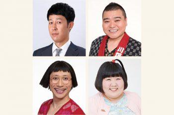 超豪華! 吉本新喜劇の4座長が一堂に集結!!