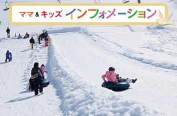 親子一緒に雪遊びを思いっきり楽しもう!