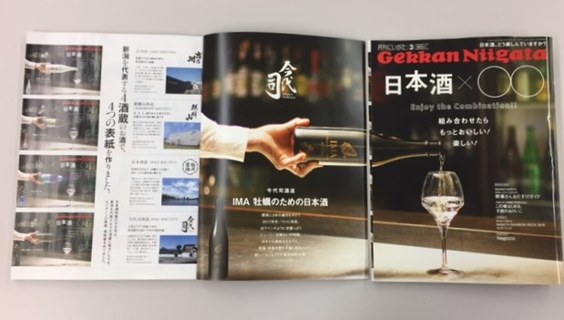 今代司酒造さん『IMA 牡蠣のための日本酒』バージョン