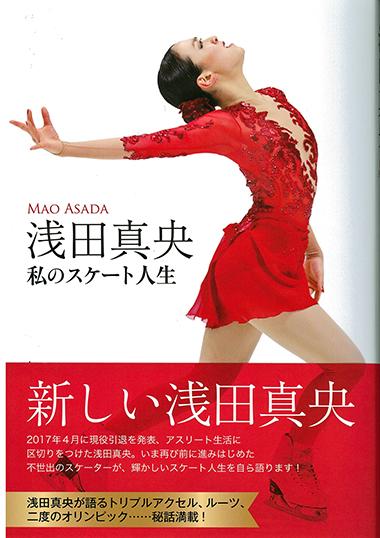 本書ではスケートについてはもちろん、最愛のお母さんについてもふれられています(涙)