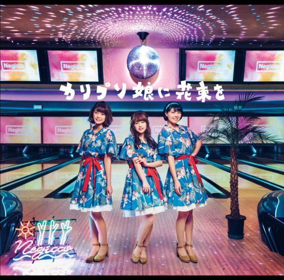Negicco『カリプソ娘に花束を』初回限定盤(CD+2017 Autumn at 新潟県民会館フォトブックレット付)。ほか、通常盤(CDのみ)、7inchシングルレコードも発売