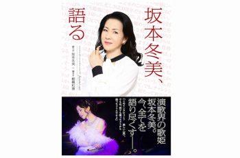 演歌界の歌姫・坂本冬美、初のロング・インタビュー集を「月刊にいがた」編集部が発行!!