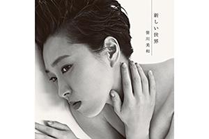 【動画あり】「新潟の歌姫」笹川美和、4年ぶりのアルバムで唯一無二の世界観を披露!