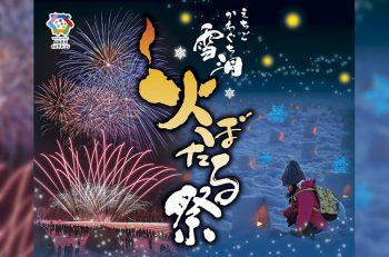 家族みんなで長岡の冬まつりに出かけよう!!