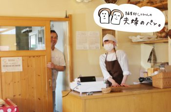 県内の素敵なパン屋さんの素敵なご夫婦を紹介する連載スタート!