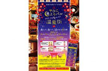 6日間限定!! チケット提示で弥彦温泉街各飲食店の料理とお酒が楽しめるスペシャルイベント