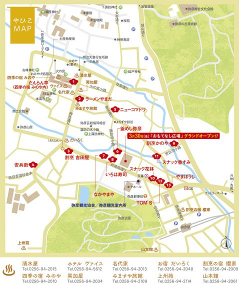 参加飲食店、無料入浴温泉宿、弥彦観光協会の場所をチェックしてね