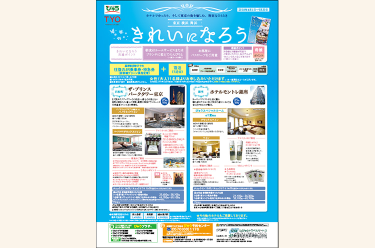 おすすめのホテルは「ザ・プリンス パークタワー東京」と「ホテルモントレ銀座」。月刊にいがた4月号で掲載しています。