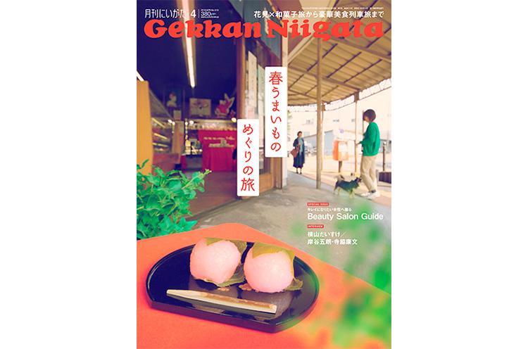 4月号表紙はこんな感じです。新発田市の和菓子店・寿堂さんで撮影しました