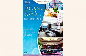 女性限定のお得な旅行商品「きれいになろう」で東京・横浜・舞浜へ!