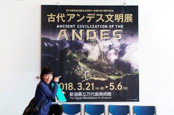 (ミイラもあるよ)こわくてかわいい?古代アンデス文明展に行ってきました