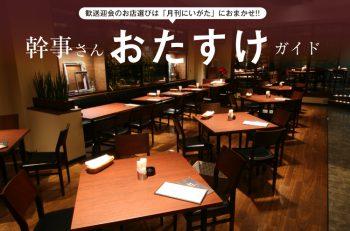 歓送迎シーズン突入! 「幹事特典あり!」な神店9選
